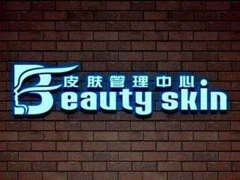 Beauty Skin皮肤管理中心(昌乐店)