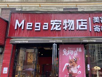 Mega宠物店