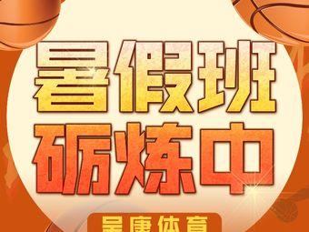 呈康青少年篮球培训班(红谷滩南师附小二部校区)