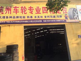 杭州车轮汽车服务