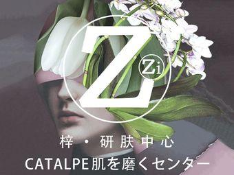 CATALPE梓·日式研肤中心(丰隆店)