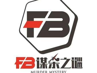 FB 剧本体验馆(新乡店)
