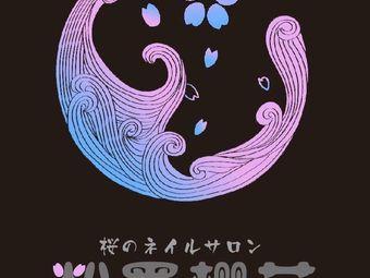 粉墨樱花日式美肌沙龙