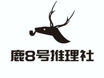 鹿8号推理社
