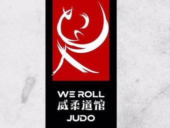 We Roll Judo威柔道馆