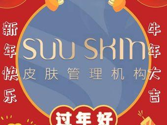 SUU SKIN皮肤管理(三里屯店)
