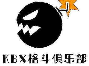 KBX格斗健身俱乐部