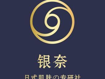 银奈 日式肌肤の专研社