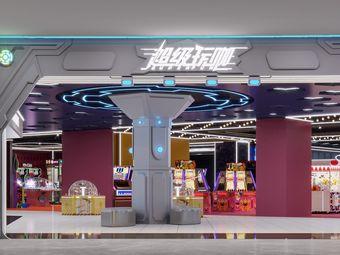 超级玩咖家庭娱乐中心