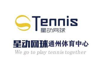 星动网球俱乐部通州馆