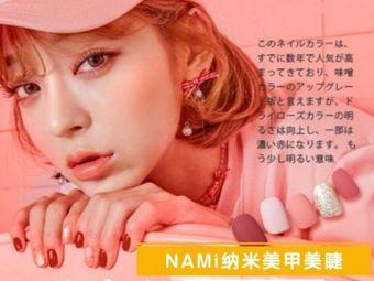 NaMi·Nail日式美甲美睫(万达店)