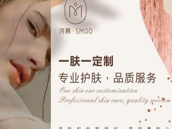 SMOO诗慕皮肤管理中心
