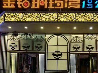 金钻铜锣湾1号公馆(曼哈顿店)