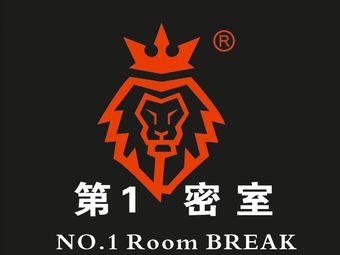 NO.1第1真人剧情密室(国贸店)