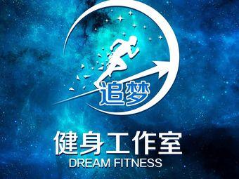 Dream Fitness追梦健身工作室