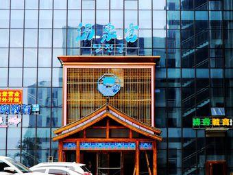 汤泉宫温泉会馆(金寨店)