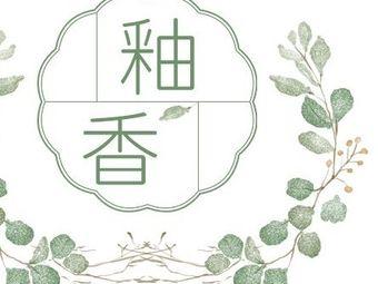 釉香皮膚管理健康養生中心(萬達店)