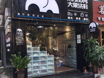 Mr shoes 大象洗鞋(吉大旗舰店)