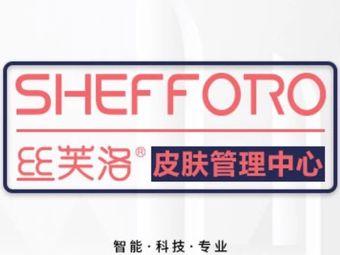 SHEFFORO丝芙洛皮肤管理中心(句容店)