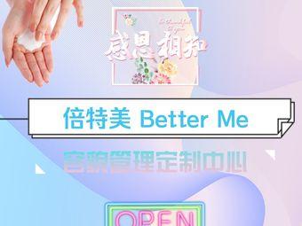 倍特美Better Me美学定制管理中心