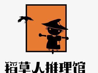 稻草人推理馆