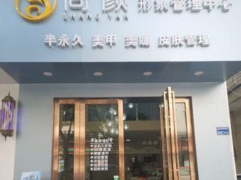 尚颜(尚颜形象管理中心)
