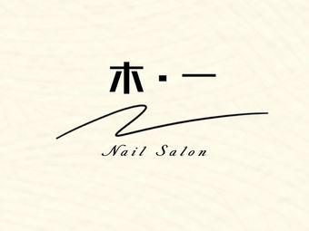 木·一Nail Salon