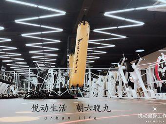 悦动健身工作室