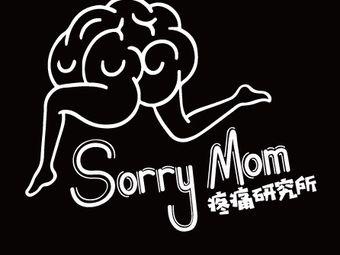 Sorry Mom疼痛研究所
