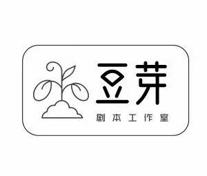 豆芽推理社(一分店)