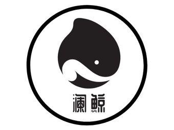 澜鲸沉浸式剧本推理社