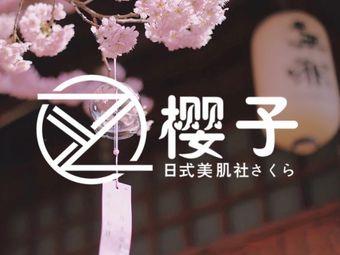 樱子日式美肌社さくら