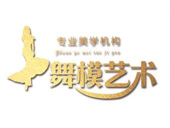 肖旭舞模艺术教育