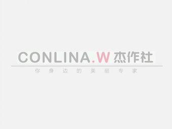 conlina.w杰作社