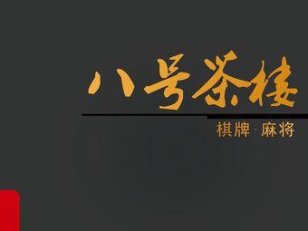 八号茶楼(颐景苑店)