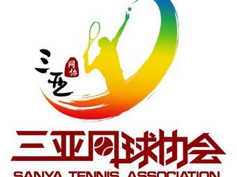 三亚市网球运动协会