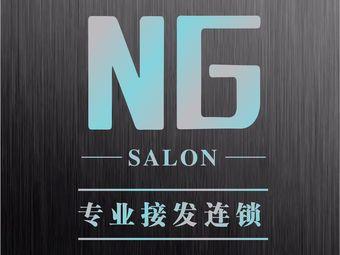 NG Hair Salon專業接發連鎖(白石巷店)
