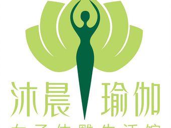 沐晨瑜伽(太阳城店)