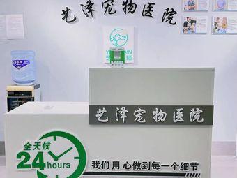 艺泽宠物诊疗室(赤峰艺泽宠物医院分店)