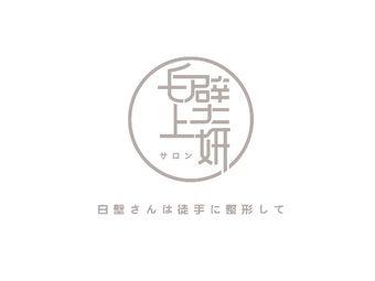白壁上妍の日式徒手小颜整骨美肌院(呼和浩特店)
