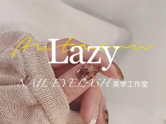 LAZY Nailstudios 工作室