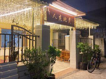 六号庭院棋牌茶艺馆