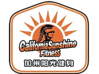 加州阳光健身·CA GYM(西湖观邸店)