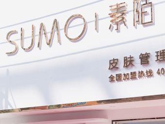 SUMO素陌皮肤管理中心(潮汕店)