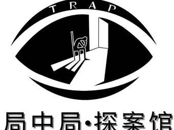 局中局·沉浸式剧本探案体验馆
