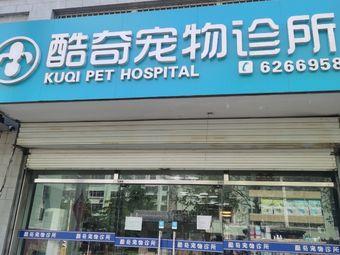 酷奇宠物诊所