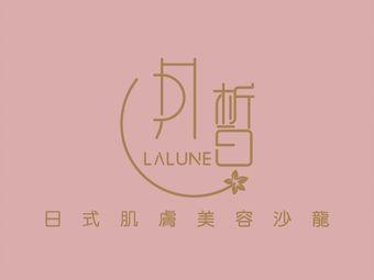 LaLune日式肌膚美容沙龍