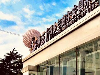 梦芝行高尔夫俱乐部