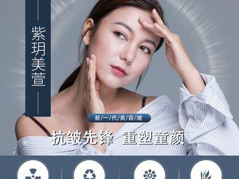 紫玥涵美容养生会所