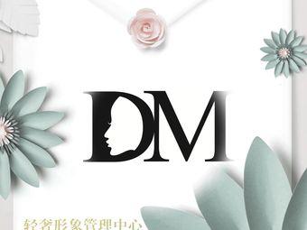 DM雕美国际.纹绣.美甲美睫.皮肤管理中心